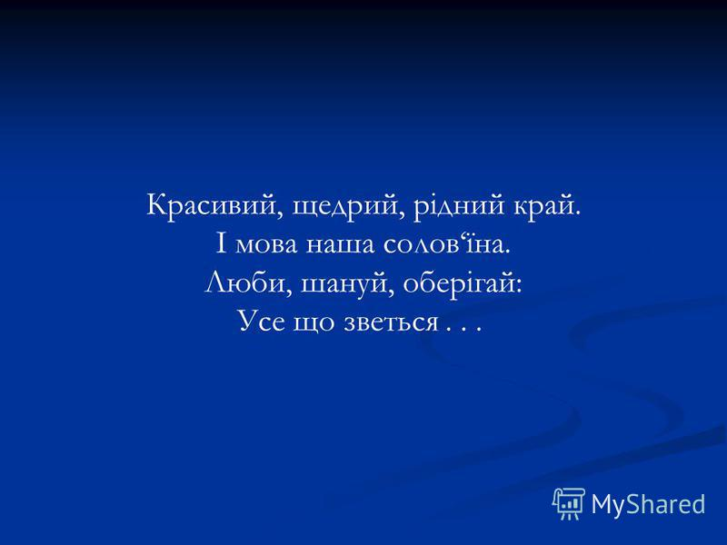 Український народ дуже співучий. Український народ дуже співучий. Саме у нас солов ї висиджують пташенят, щоб від самого народження вони чули найкращі у світі пісні. Саме у нас солов ї висиджують пташенят, щоб від самого народження вони чули найкращі