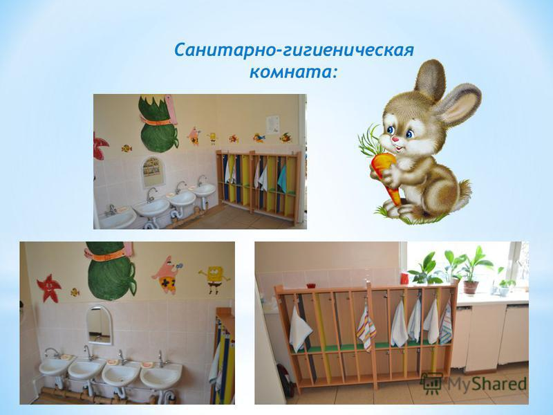 Санитарно-гигиеническая комната: