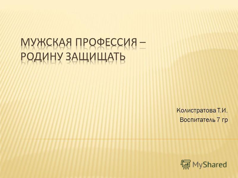 Колистратова Т.И. Воспитатель 7 гр
