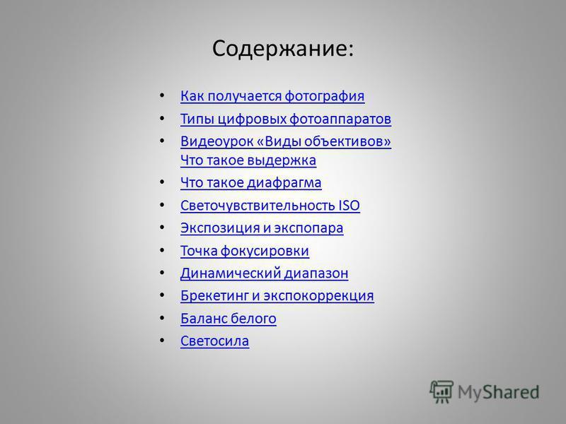 Содержание: Как получается фотография Типы цифровых фотоаппаратов Видеоурок «Виды объективов» Что такое выдержка Видеоурок «Виды объективов» Что такое выдержка Что такое диафрагма Светочувствительность ISO Светочувствительность ISO Экспозиция и экспо