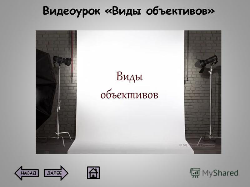 Видеоурок «Виды объективов» ДАЛЕЕНАЗАД