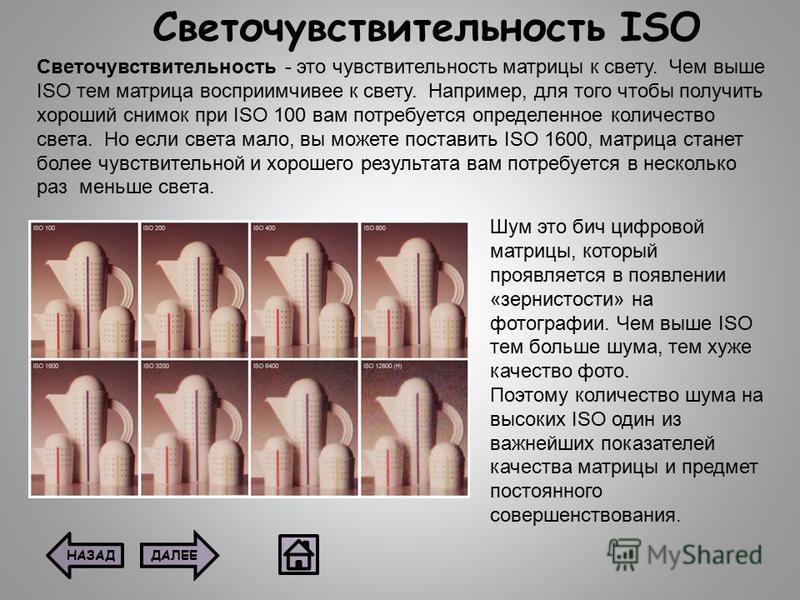 Светочувствительность ISO Светочувствительность - это чувствительность матрицы к свету. Чем выше ISO тем матрица восприимчивее к свету. Например, для того чтобы получить хороший снимок при ISO 100 вам потребуется определенное количество света. Но есл