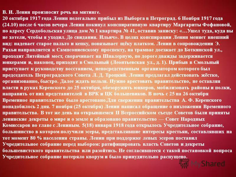 В. И. Ленин произносит речь на митинге. 20 октября 1917 года Ленин нелегально прибыл из Выборга в Петроград. 6 Ноября 1917 года (24.10) после 6 часов вечера Ленин покинул конспиративную квартиру Маргариты Фофановой, по адресу Сердобольская улица дом