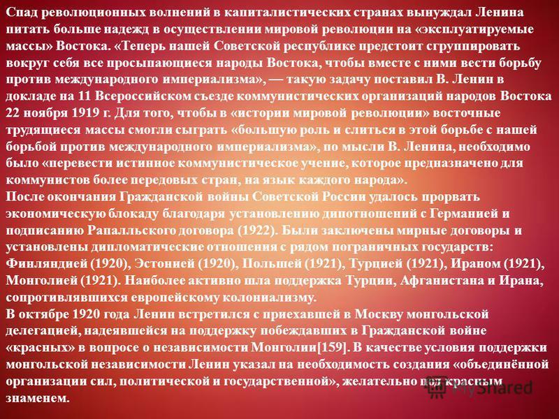 Спад революционных волнений в капиталистических странах вынуждал Ленина питать больше надежд в осуществлении мировой революции на «эксплуатируемые массы» Востока. «Теперь нашей Советской республике предстоит сгруппировать вокруг себя все просыпающиес