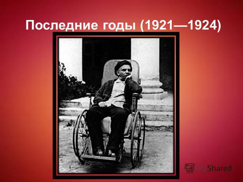Последние годы (19211924)
