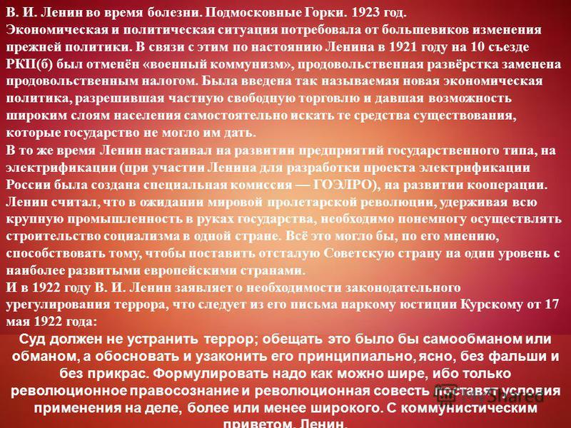 В. И. Ленин во время болезни. Подмосковные Горки. 1923 год. Экономическая и политическая ситуация потребовала от большевиков изменения прежней политики. В связи с этим по настоянию Ленина в 1921 году на 10 съезде РКП(б) был отменён «военный коммунизм