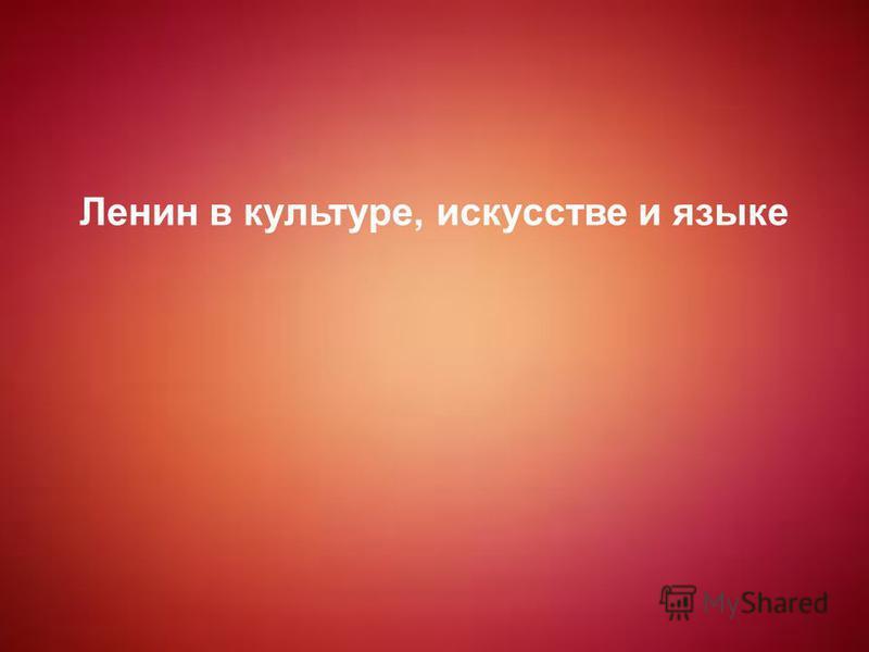 Ленин в культуре, искусстве и языке