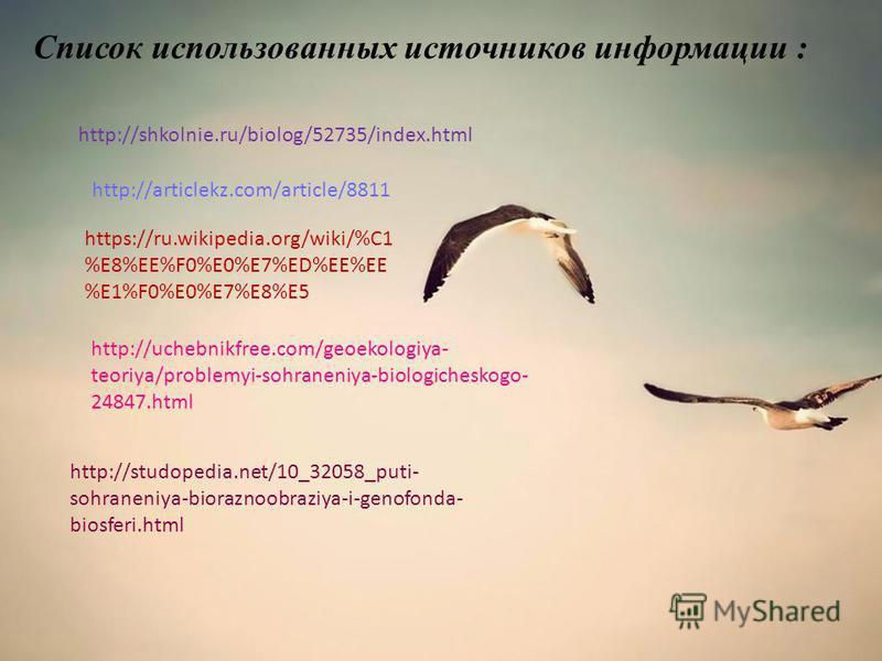 Список использованных источников информации : http://shkolnie.ru/biolog/52735/index.html http://articlekz.com/article/8811 https://ru.wikipedia.org/wiki/%C1 %E8%EE%F0%E0%E7%ED%EE%EE %E1%F0%E0%E7%E8%E5 http://uchebnikfree.com/geoekologiya- teoriya/pro
