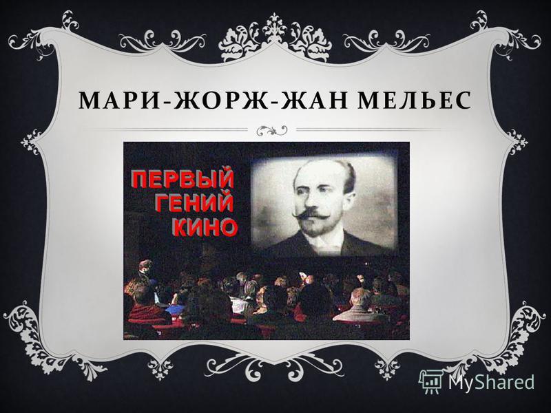 МАРИ - ЖОРЖ - ЖАН МЕЛЬЕС