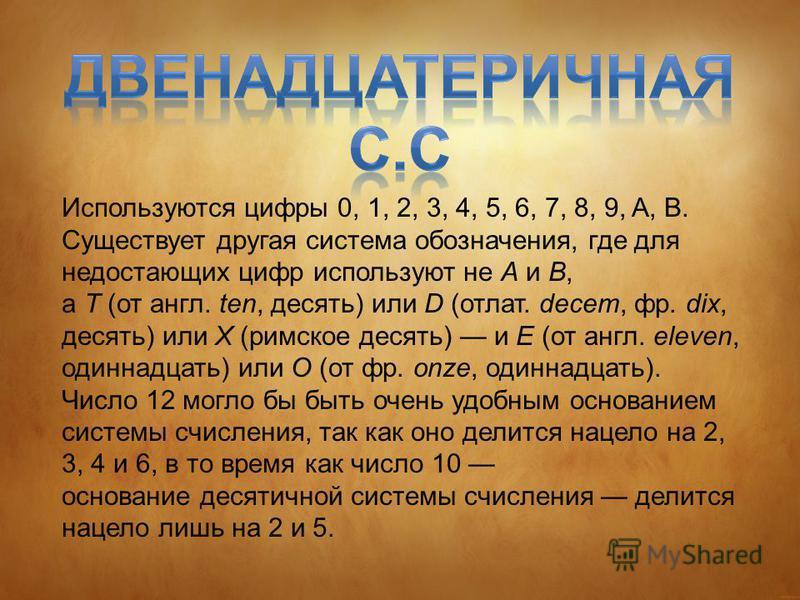 Используются цифры 0, 1, 2, 3, 4, 5, 6, 7, 8, 9, A, B. Существует другая система обозначения, где для недостающих цифр используют не A и B, а T (от англ. ten, десять) или D (отлат. decem, фр. dix, десять) или X (римское десять) и E (от англ. eleven,
