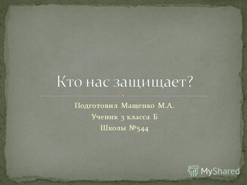 Подготовил Мащенко М.А. Ученик 3 класса Б Школы 544