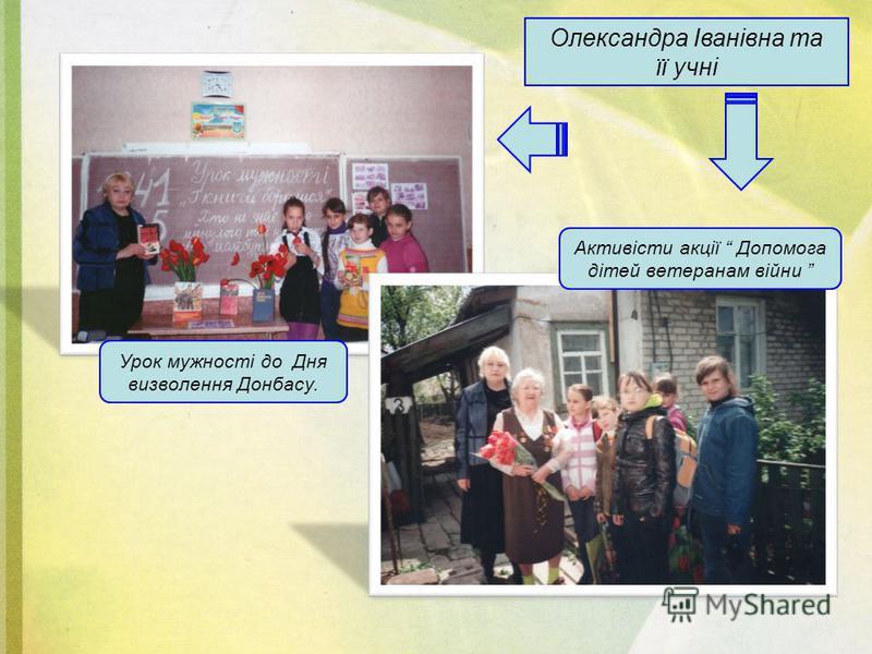 Олександра Іванівна та її учні Активісти акції Допомога дітей ветеранам війни Урок мужності до Дня визволення Донбасу.