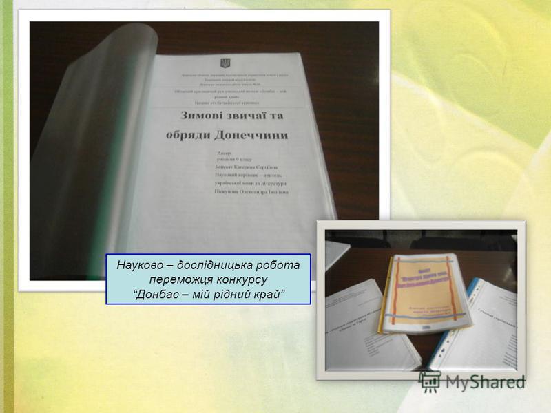 Науково – дослідницька робота переможця конкурсу Донбас – мій рідний край