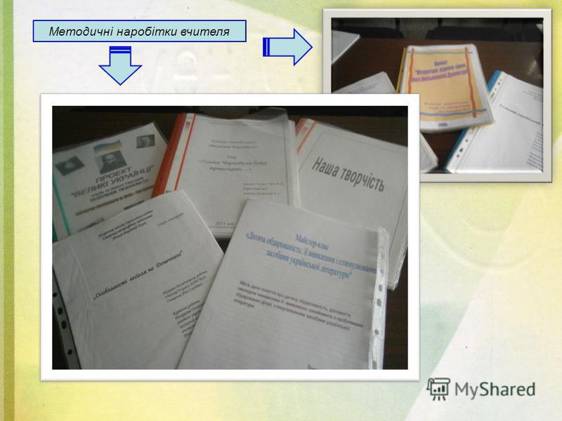 Методичні наробітки вчителя