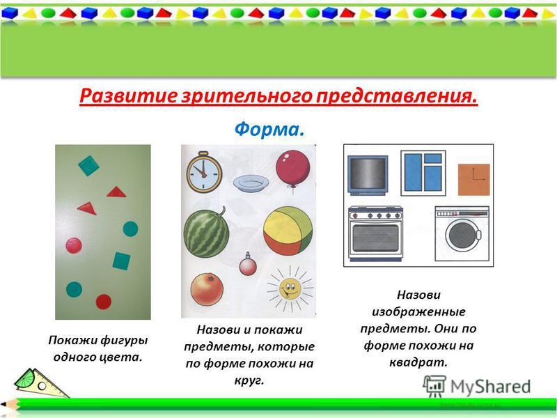 Развитие зрительного представления. Форма. Назови и покажи предметы, которые по форме похожи на круг. Назови изображенные предметы. Они по форме похожи на квадрат. Покажи фигуры одного цвета.