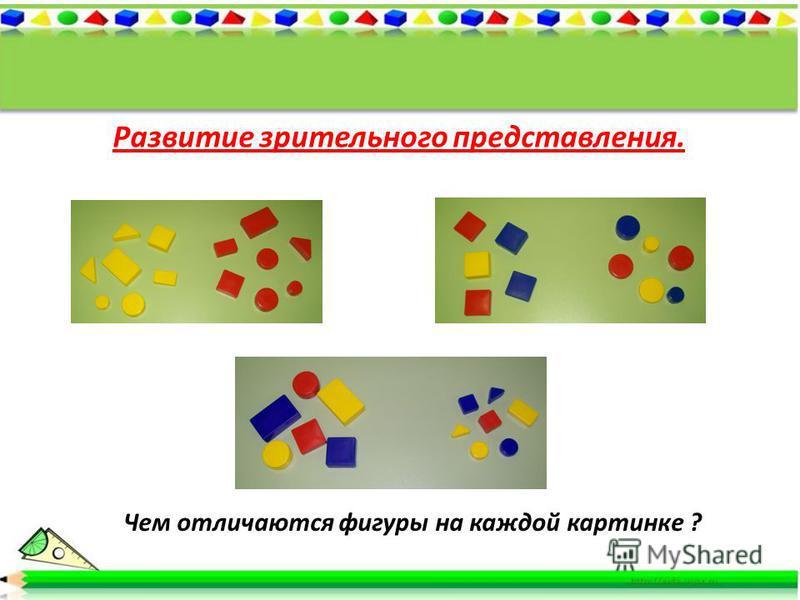 Развитие зрительного представления. Чем отличаются фигуры на каждой картинке ?