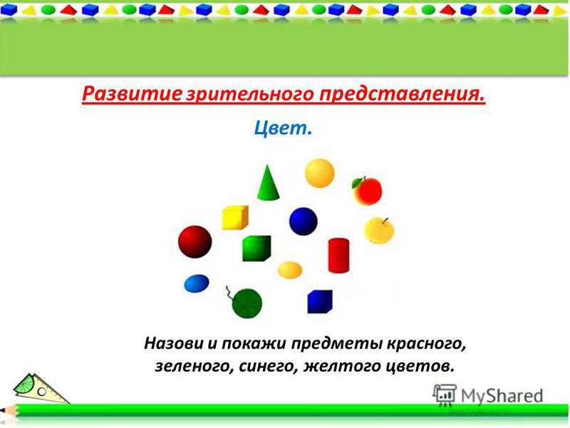 Развитие зрительного представления. Цвет. Назови и покажи предметы красного, зеленого, синего, желтого цветов.