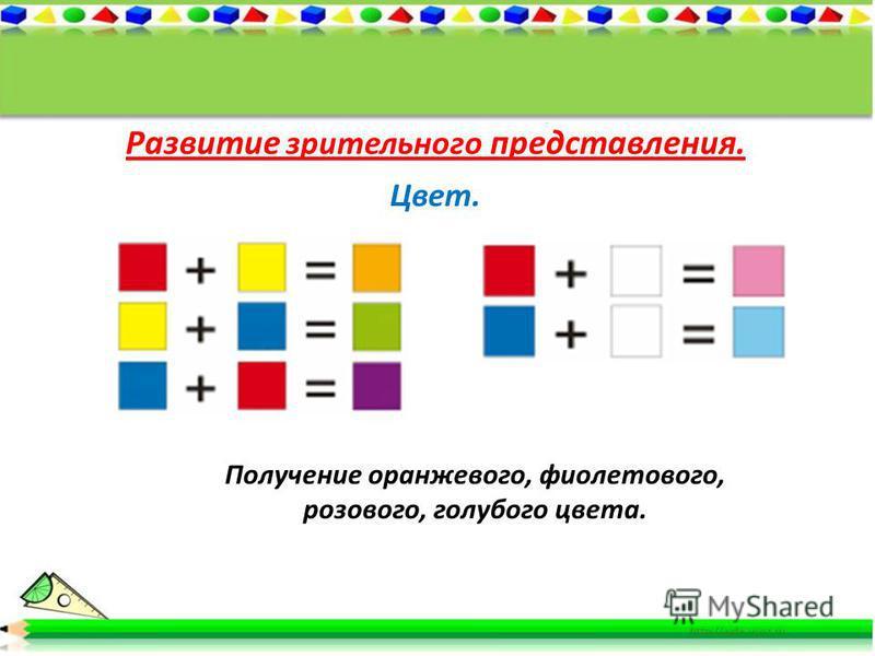 Развитие зрительного представления. Цвет. Получение оранжевого, фиолетового, розового, голубого цвета.