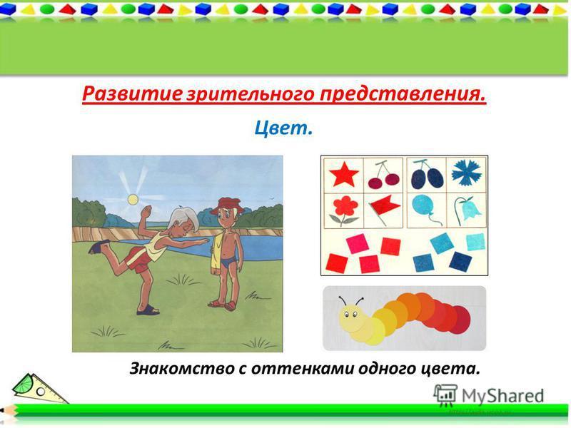 Развитие зрительного представления. Цвет. Знакомство с оттенками одного цвета.