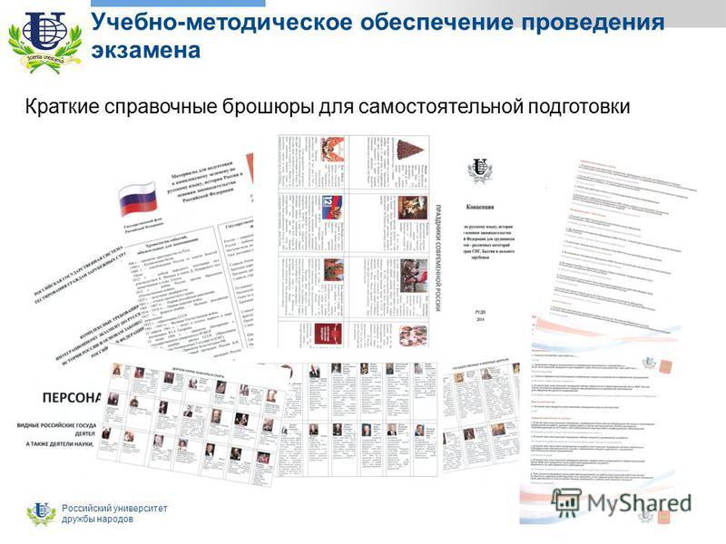 Российский университет дружбы народов Учебно-методическое обеспечение проведения экзамена Краткие справочные брошюры для самостоятельной подготовки