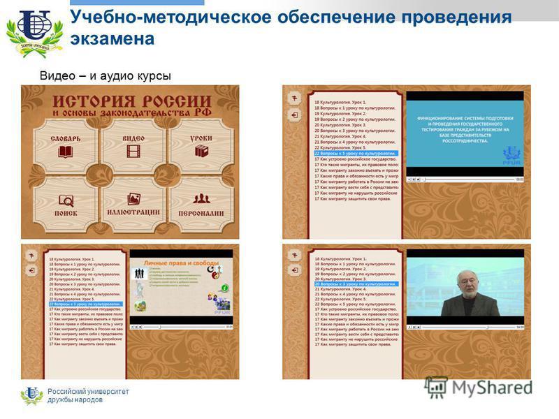 Российский университет дружбы народов Учебно-методическое обеспечение проведения экзамена Видео – и аудио курсы