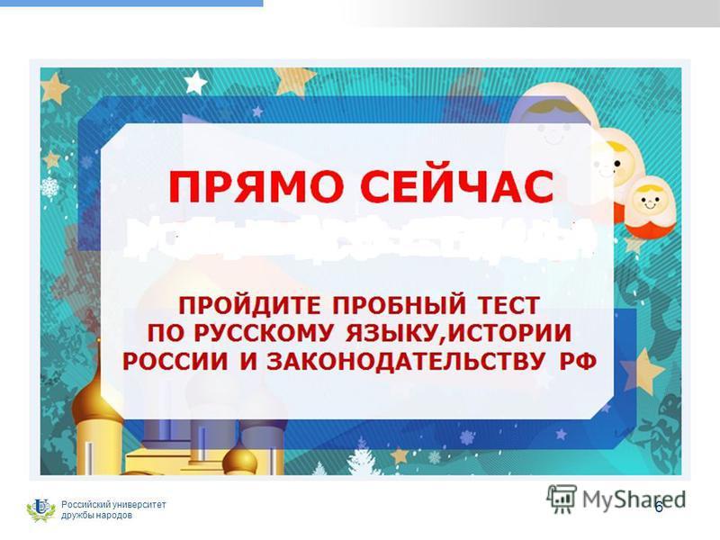 Российский университет дружбы народов 6