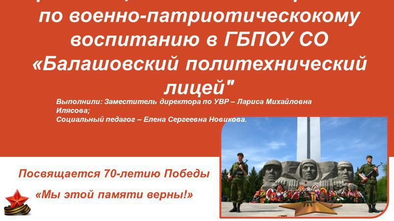Организация внеклассной работы по военно-патриотическому воспитанию в ГБПОУ СО «Балашовский политехнический лицей