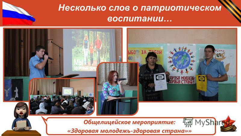 Общелицейское мероприятие: «Здоровая молодежь-здоровая страна»» Несколько слов о патриотическом воспитании…