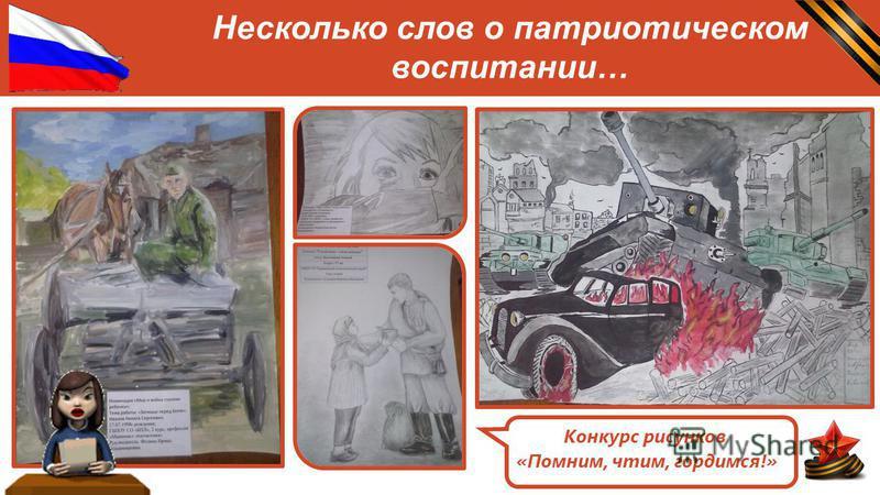 Несколько слов о патриотическом воспитании… Конкурс рисунков «Помним, чтим, гордимся!»