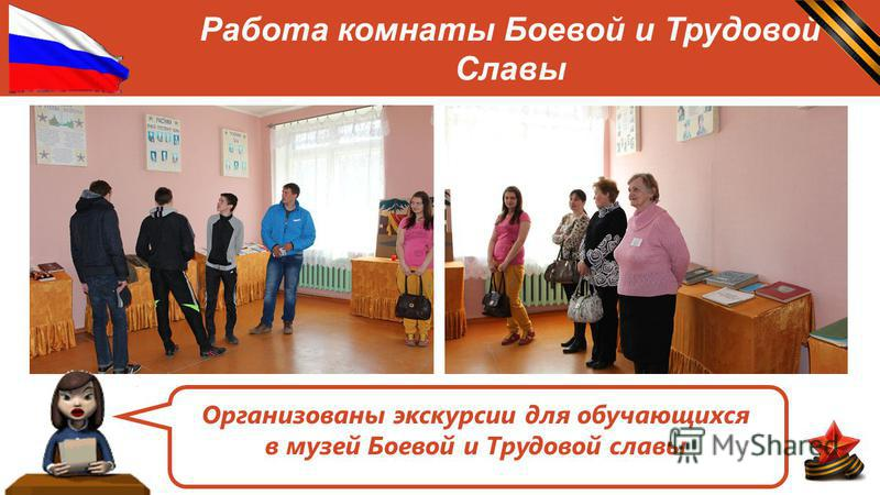 Организованы экскурсии для обучающихся в музей Боевой и Трудовой славы Работа комнаты Боевой и Трудовой Славы