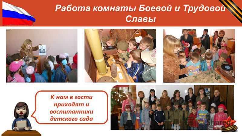 К нам в гости приходят и воспитанники детского сада Работа комнаты Боевой и Трудовой Славы