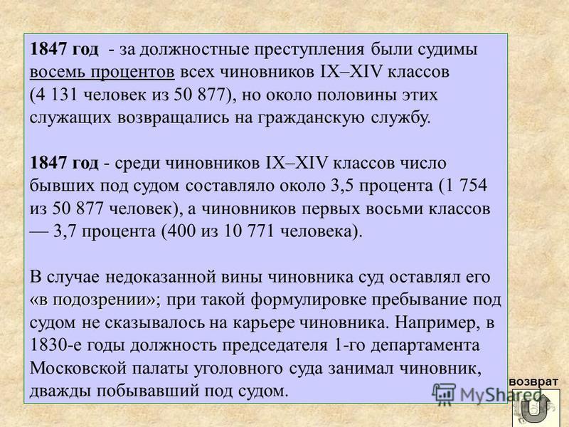 1847 год - за должностные преступления были судимы восемь процентов всех чиновников IX–XIV классов (4 131 человек из 50 877), но около половины этих служащих возвращались на гражданскую службу. 1847 год - среди чиновников IX–XIV классов число бывших