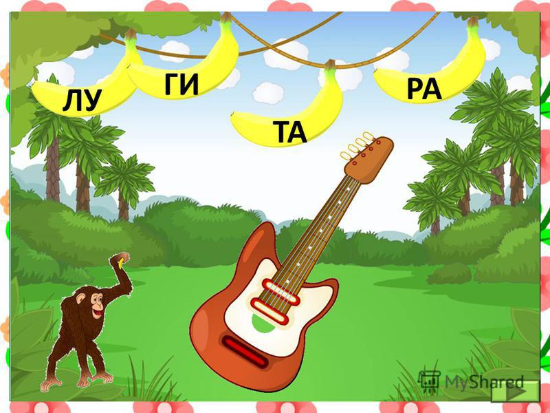 ЛУ ГИТАРА
