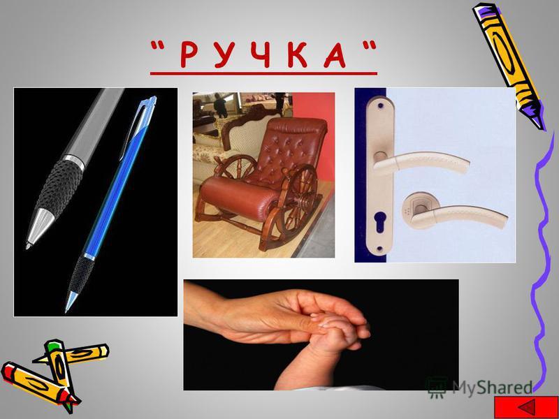 Р У Ч К А