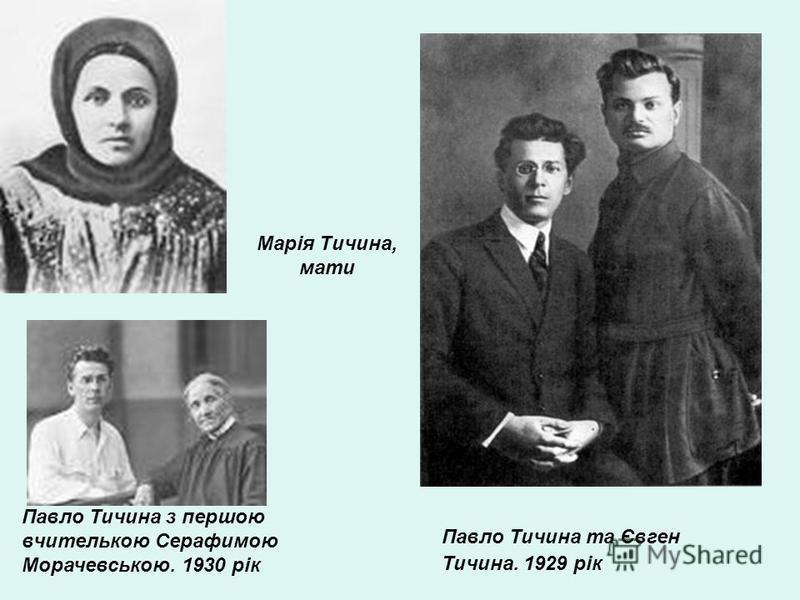 Павло Тичина та Євген Тичина. 1929 рік Марія Тичина, мати Павло Тичина з першою вчителькою Серафимою Морачевською. 1930 рік
