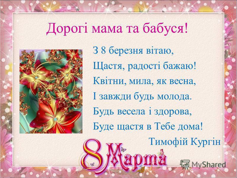 Дорога мама Хай ластівка щастя дарує крилом, Недуга і горе розтануть із льодом, Здоровя прибуде, Любов розцвіте й Удача з тобою назавжди буде! Наташа Гомзік