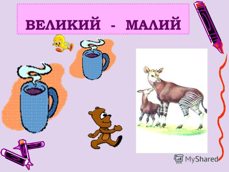 ВЕЛИКИЙ - МАЛИЙ