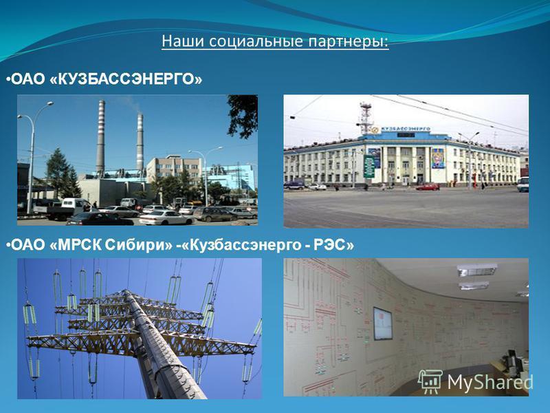 Наши социальные партнеры: ОАО «КУЗБАССЭНЕРГО» ОАО «МРСК Сибири» -«Кузбассэнерго - РЭС»
