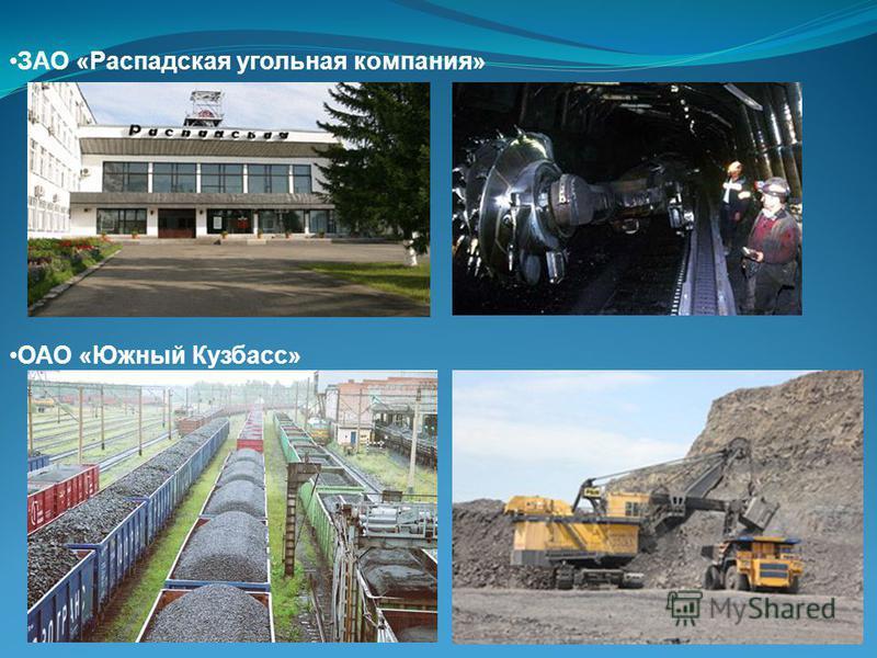 ОАО «Южный Кузбасс» ЗАО «Распадская угольная компания»