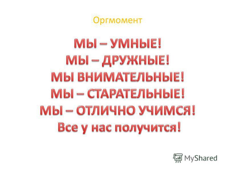 Оргмомент