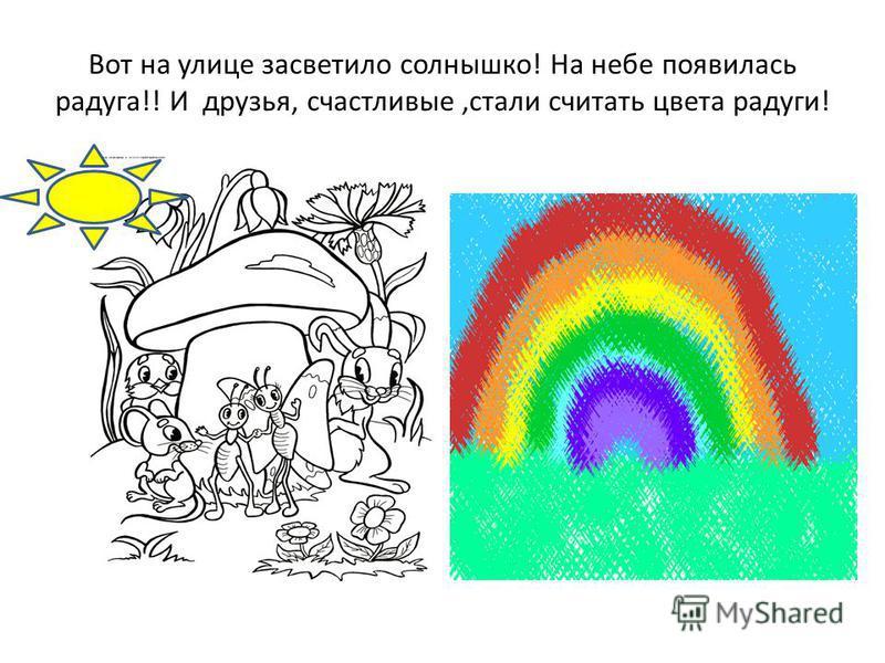 Вот на улице засветило солнышко! На небе появилась радуга!! И друзья, счастливые,стали считать цвета радуги!