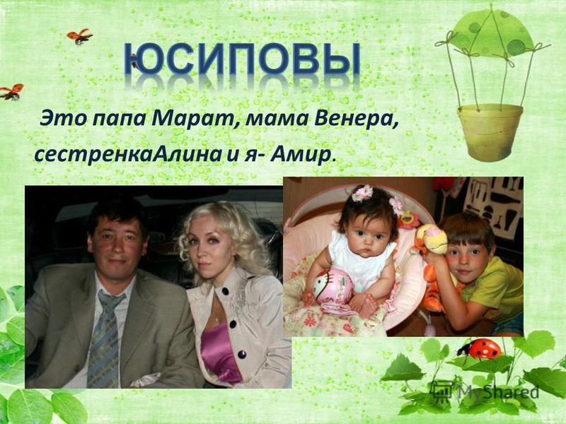 Это папа Марат, мама Венера, сестренка Алина и я- Амир.