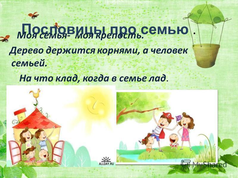 Пословицы про семью. Моя семья- моя крепость. Дерево держится корнями, а человек семьей. На что клад, когда в семье лад.