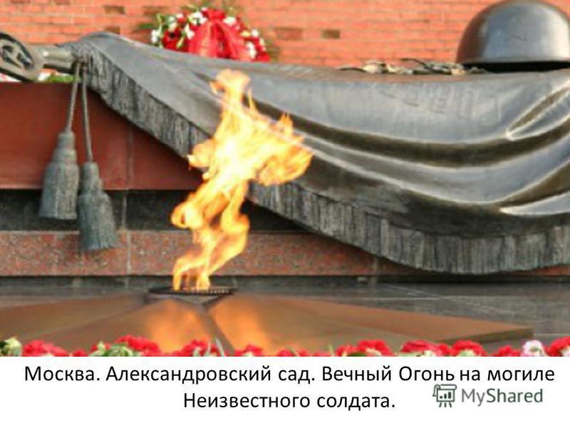 Москва. Александровский сад. Вечный Огонь на могиле Неизвестного солдата.