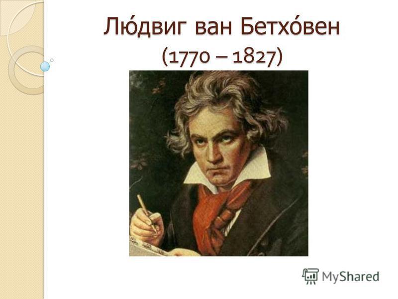 Людвиг ван Бетховен (1770 – 1827)