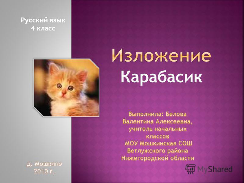 Карабасик Русский язык 4 класс