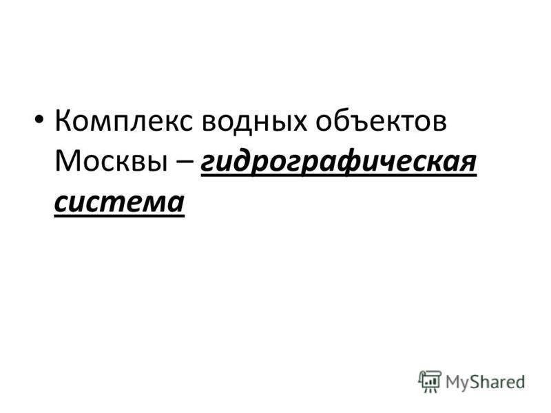Комплекс водных объектов Москвы – гидрографическая система