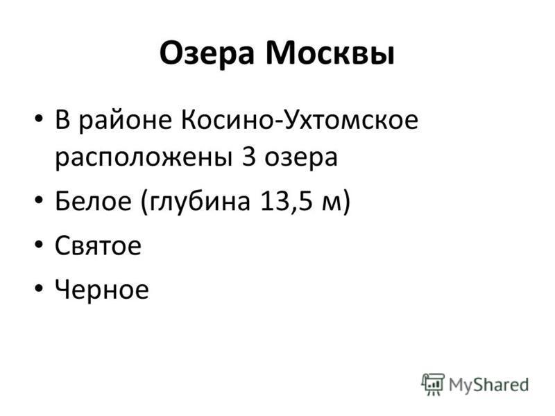 Озера Москвы В районе Косино-Ухтомское расположены 3 озера Белое (глубина 13,5 м) Святое Черное