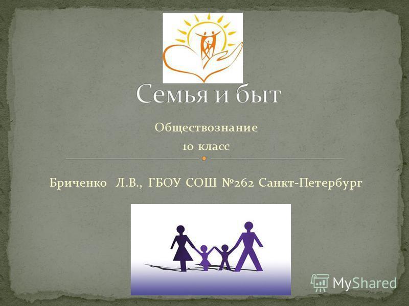 Обществознание 10 класс Бриченко Л.В., ГБОУ СОШ 262 Санкт-Петербург