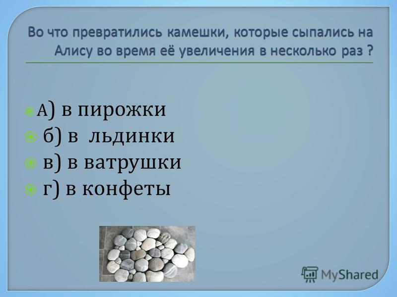 А ) в пирожки б) в льдинки в) в ватрушки г) в конфеты